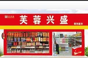 芙蓉兴盛超市加盟