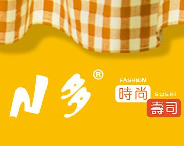 N多时尚寿司加盟