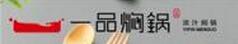 七堂一品焖锅加盟