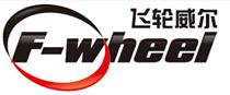 飛輪威爾電動獨輪車加盟