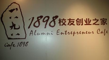 1898咖啡加盟