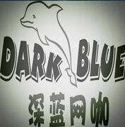 深蓝网咖加盟