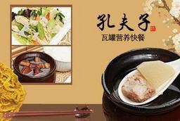 孔夫子瓦罐快餐加盟