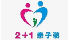 2+1親子裝加(jia)盟(meng)