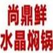 尚鼎鲜水晶焖锅加盟
