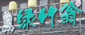 綠竹翁竹制品加盟