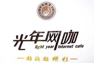 光年网咖加盟