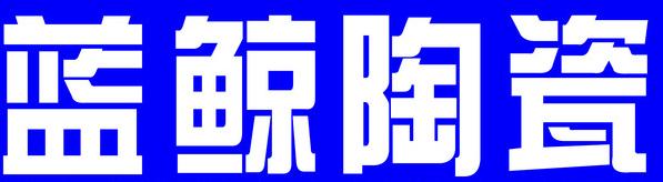 藍鯨瓷磚加盟