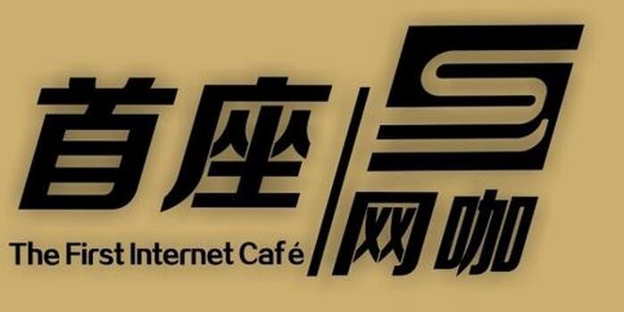 首座网咖加盟