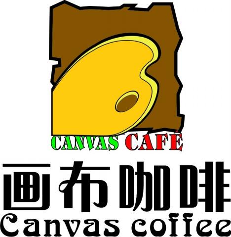 画布咖啡西餐厅加盟