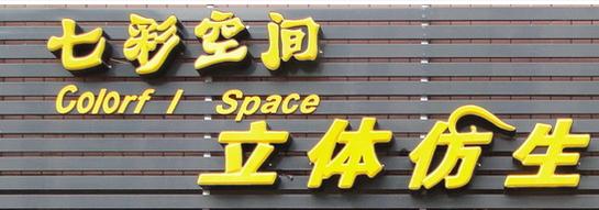 七彩空间液态壁纸加盟