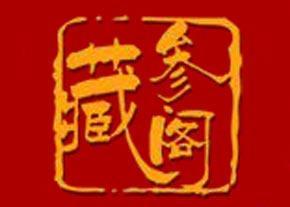 藏參閣人參加盟