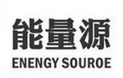 能量源加盟