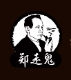 汕頭市鄭走鬼海柳煙具有限公司加盟