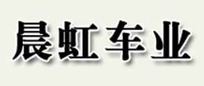 晨虹電動三輪車加盟
