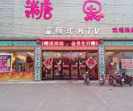 糖果量販式ktv加盟