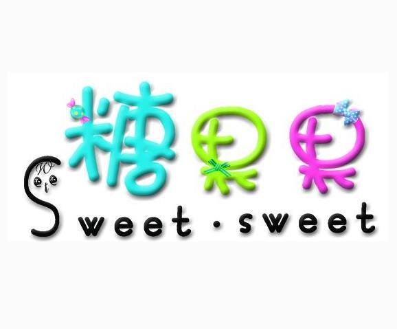 糖(tang)果(guo)果(guo)童裝加盟
