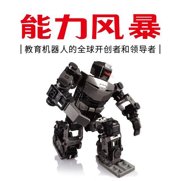 能力風暴機器人加盟