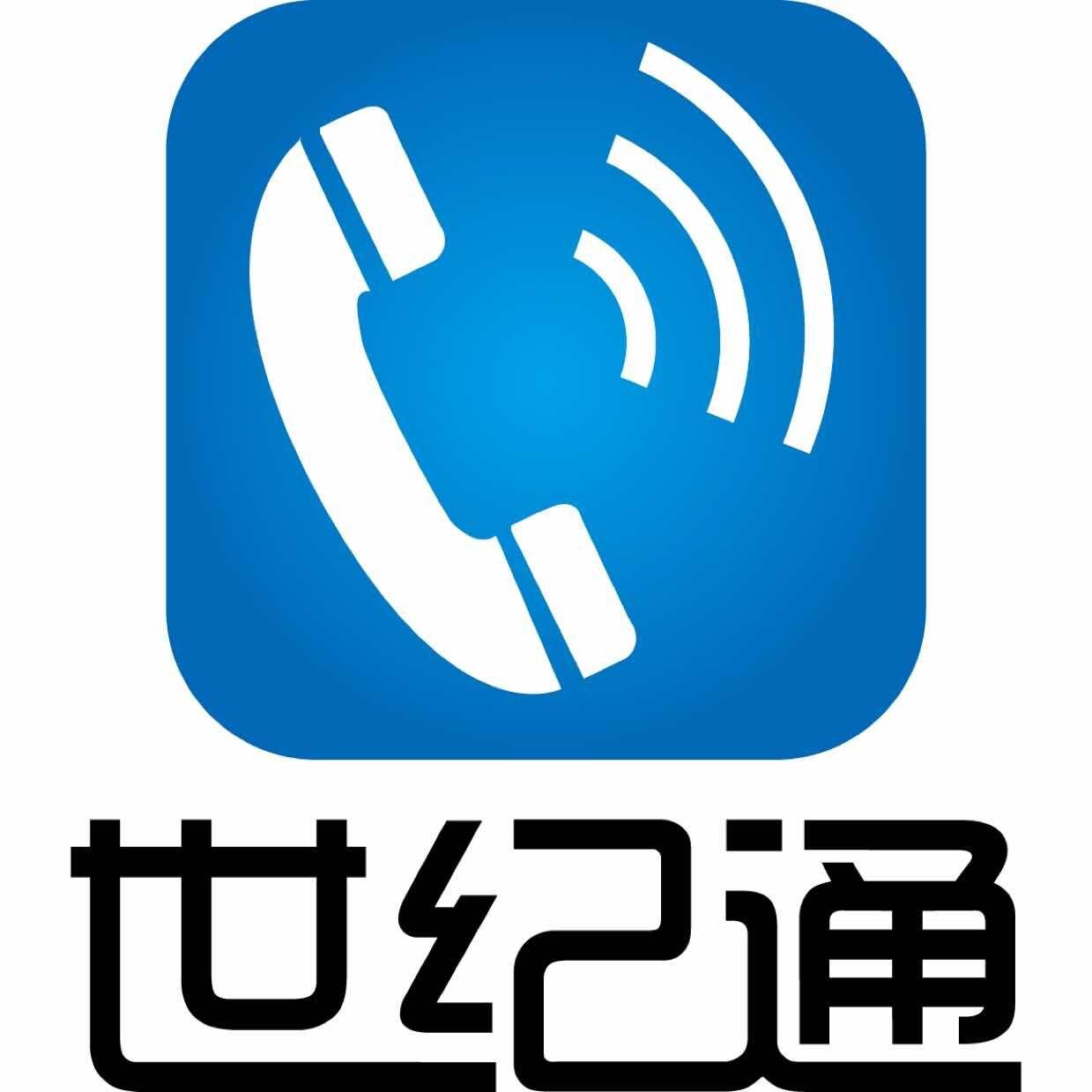 世纪通网络电话加盟