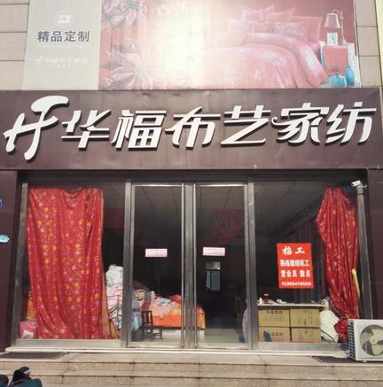 華福布藝家紡加盟