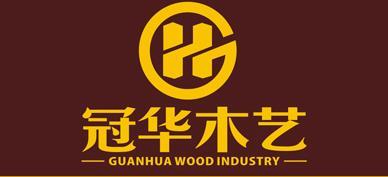冠華木業加盟