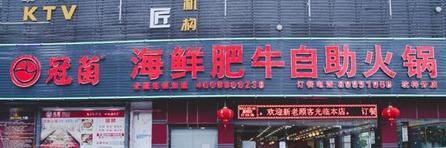 冠菌海鲜肥牛自助火锅加盟