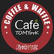 小型咖啡店汤姆约客加盟