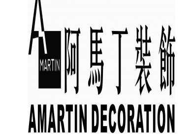阿马丁装饰加盟