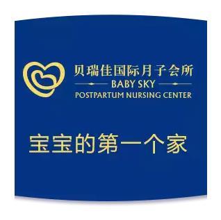 贝瑞佳母婴护理中心加盟