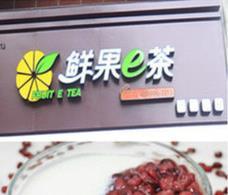 鲜果e茶鲜果饮料加盟