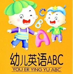 abc幼兒英語加盟
