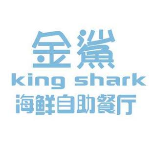 金鲨海鲜自助餐厅加盟