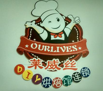 莱威丝DIY手工巧克力加盟