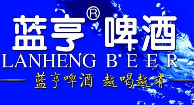 藍亨啤酒加盟