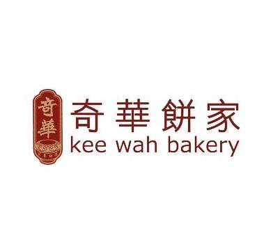 奇华饼家加盟