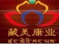 藏美康業加盟