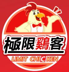 极限鸡客鸡排炸鸡加盟