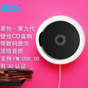 易创壁挂CD音响加盟