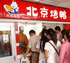 真情年代北京烤鸭加盟