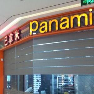 巴拿米蛋糕店加盟