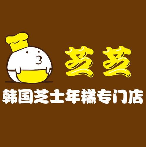 芝芝韓式年糕加盟