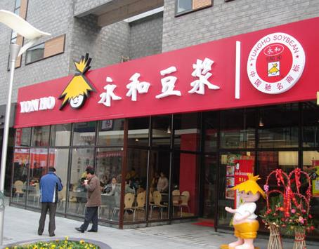 北京永和豆漿加盟
