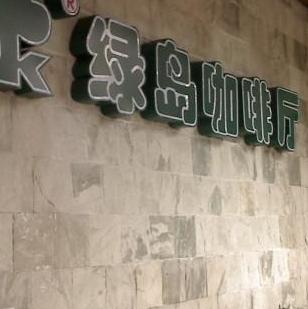 绿岛咖啡厅加盟