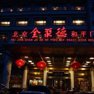 北京全聚德烤鴨加盟