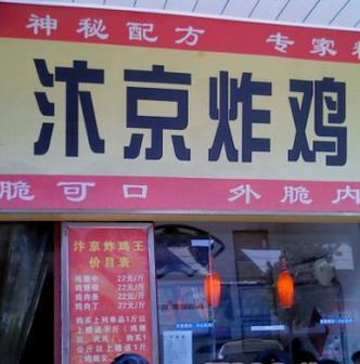 汴京炸雞加盟