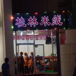 桂林米線加盟