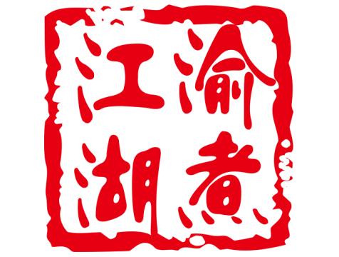 渝煮江湖酸菜鱼加盟