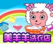 美羊羊洗衣店加盟