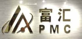富汇PMC外汇代理招商加盟