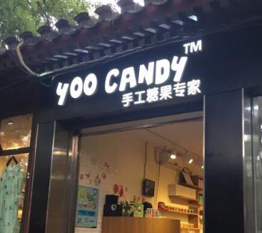 yoocandy手工糖果加盟